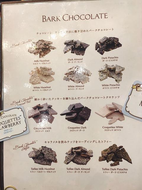 京都「マリベル」チョコレートメニュー
