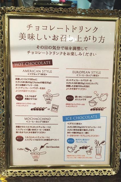 京都「マリベル」チョコレートドリンクの飲み方