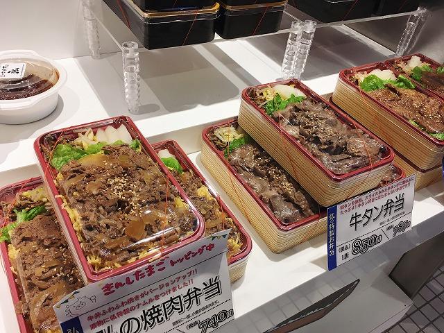 イオンモール京都桂川「京のお肉処 弘」メニュー