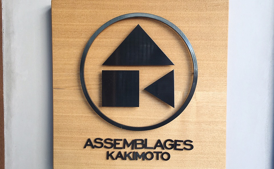 ASSEMBLAGES KAKIMOTO(アサンブラージュ カキモト)外観