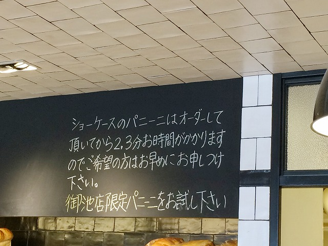 GRANDIR(グランディール)御池店パニーニ