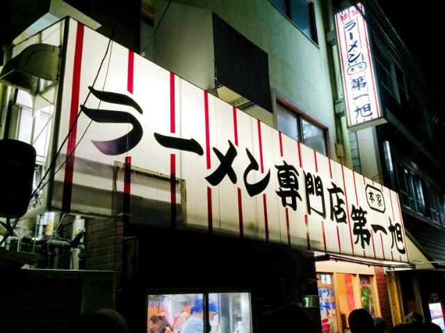 京都たかばし 本家 第一旭の外観