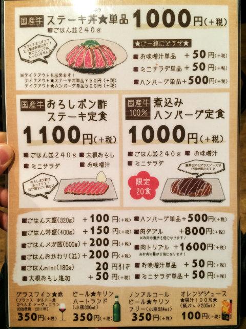 「佰食屋」メニュー
