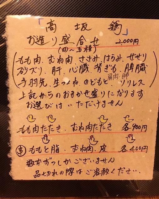 「くちばしモダン」メニュー