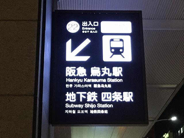 阪急烏丸駅22番出口