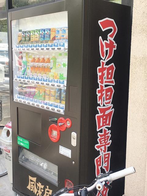 「風来房」自動販売機
