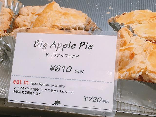 「松之助」アップルパイ