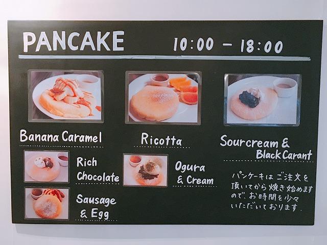 「松之助」パンケーキ