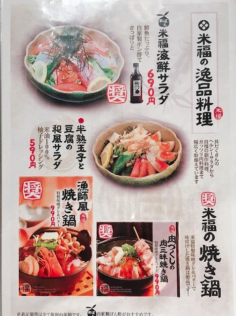 「米福」鍋メニュー