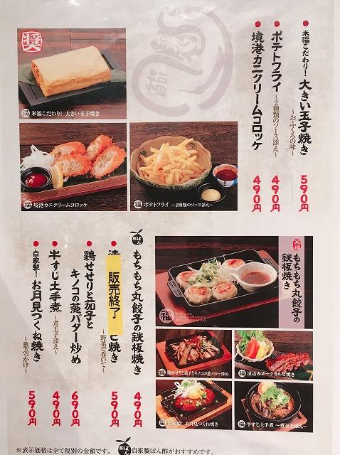 「米福」肉メニュー