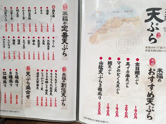 「米福」天ぷらメニュー