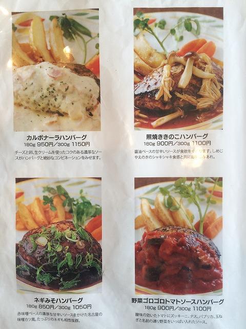 「とくら(桂本店)」メニュー