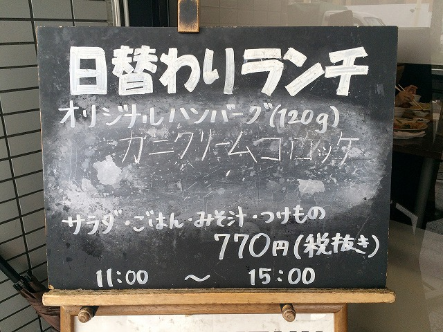 「とくら(桂本店)」日替わりランチメニュー