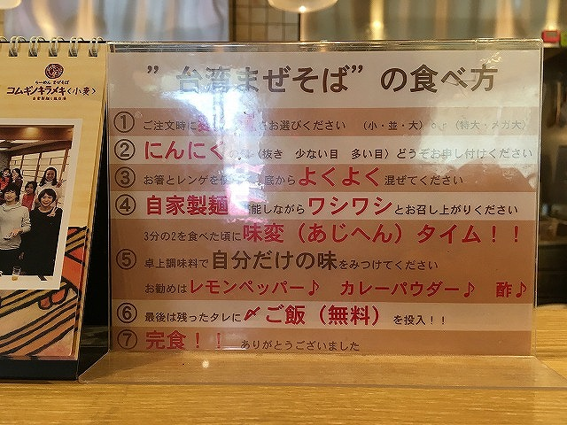 「コムギノキラメキ」台湾まぜそばの食べ方