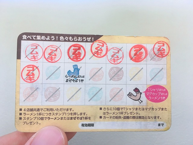 「コムギノキラメキ」ポイントカード