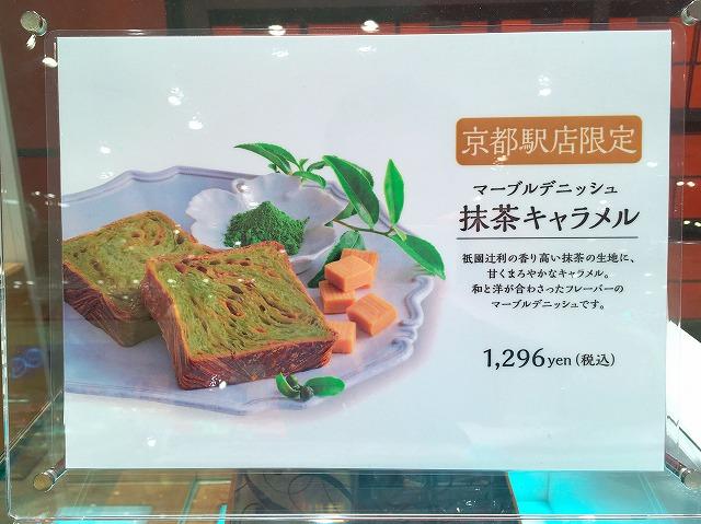 「GRAND MARBLE(グランマーブル)」京都駅限定メニュー