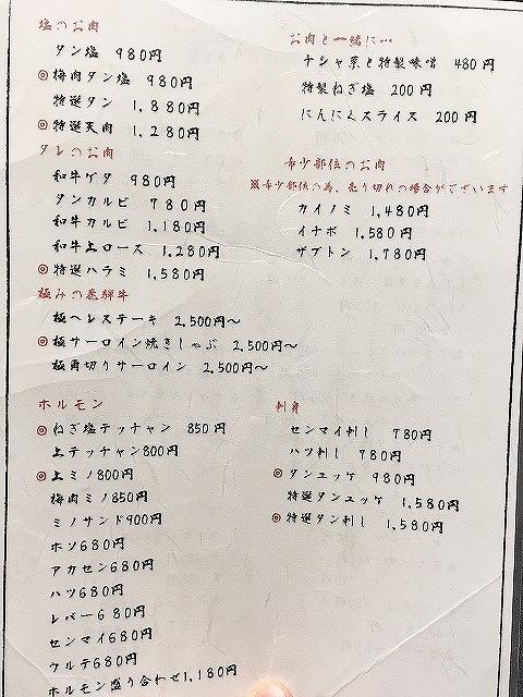 京都焼肉処焼肉「きはら」肉メニュー
