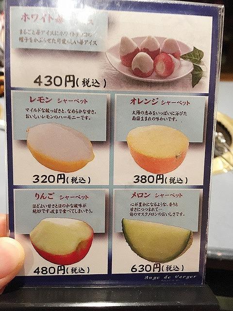 京都焼肉処焼肉「きはら」デザ-トメニュー