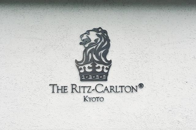 「ザ・リッツ・カールトン京都」外観