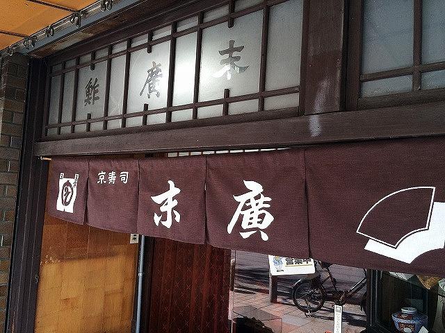 「京のすし処 末廣」外観