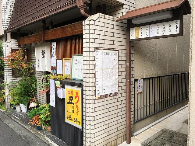 鰻屋「梅乃井」