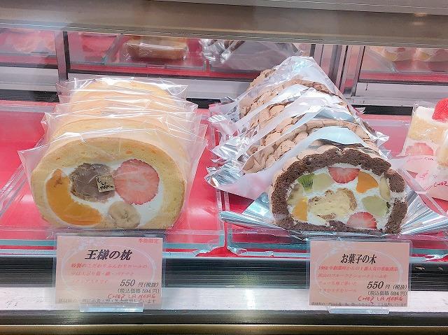 「シェ・ラ・メール」ロールケーキ
