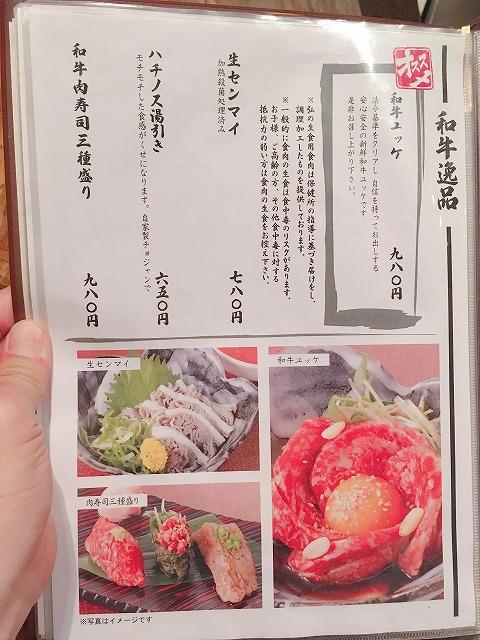 「京のお肉処 弘 千本三条本店」メニュー
