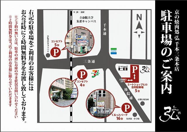 「京の焼肉処 弘 千本三条本店」提携駐車場