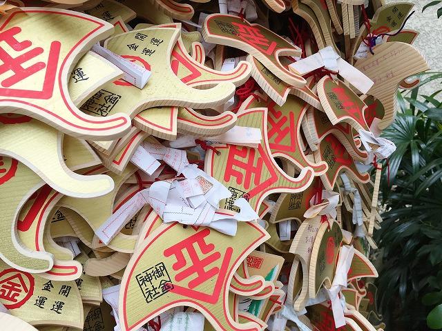 「御金神社」絵馬