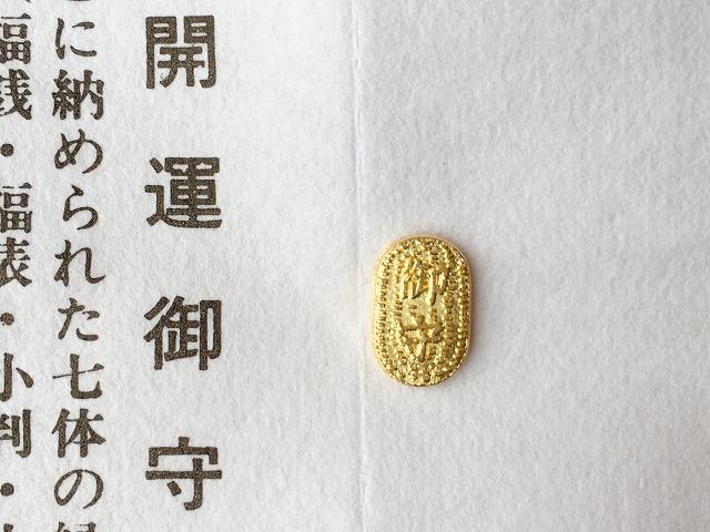 「御金神社」おみくじ