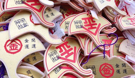 御金(みかね)神社|金運アップのお守り!京都随一の金運スポットで御利益にあずかる