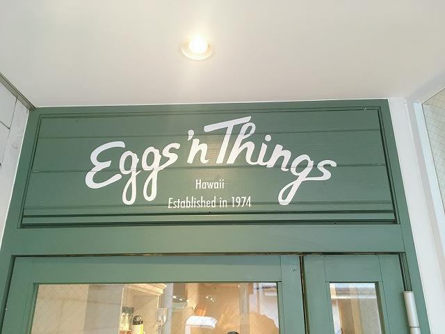「Eggs'n Things」外観