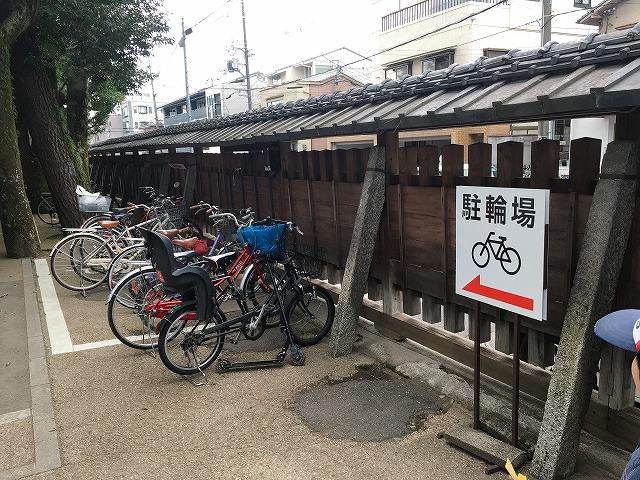 「護王神社」駐輪場