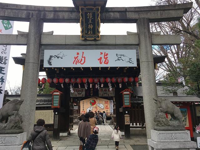 「護王神社」外観