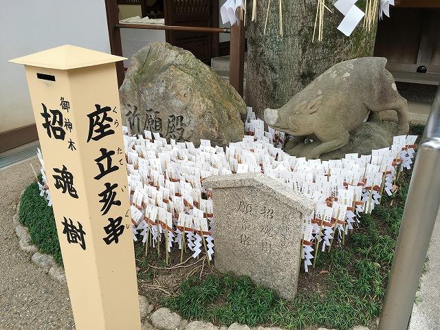 「護王神社」座位亥串