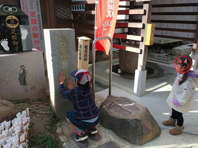 「護王神社」足萎難儀回復の碑