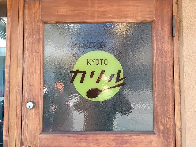 「京都カレー製作所 カリル」外観