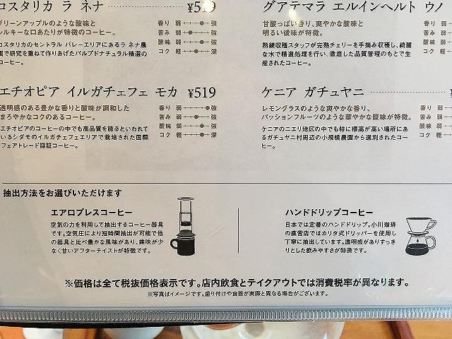 「小川珈琲 洛西店」コーヒーの抽出方法