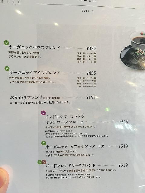 「小川珈琲 洛西店」コーヒーメニュー
