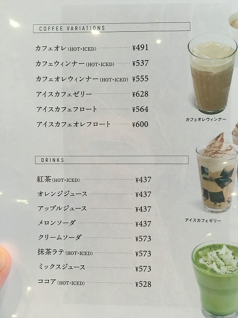 「小川珈琲 洛西店」ドリンクメニュー