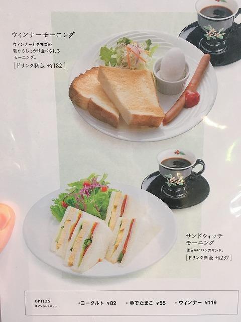 「小川珈琲 洛西店」モーニングメニュー