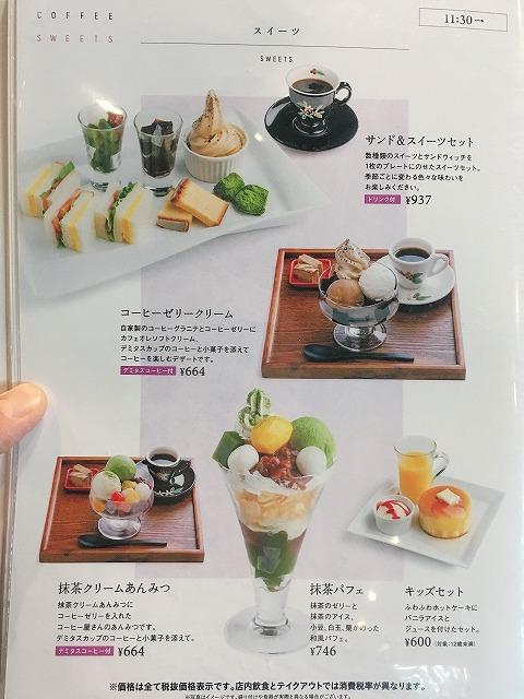 「小川珈琲 洛西店」スイーツメニュー