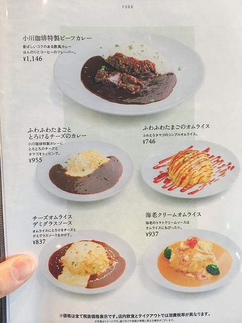 「小川珈琲 洛西店」フードメニュー