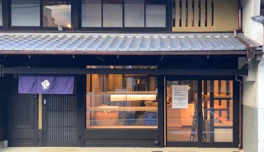 【9/4(金)オープン】パンとエスプレッソと「本日の」 人気のベーカリーが京町屋と一体化して竹屋町にOPEN!