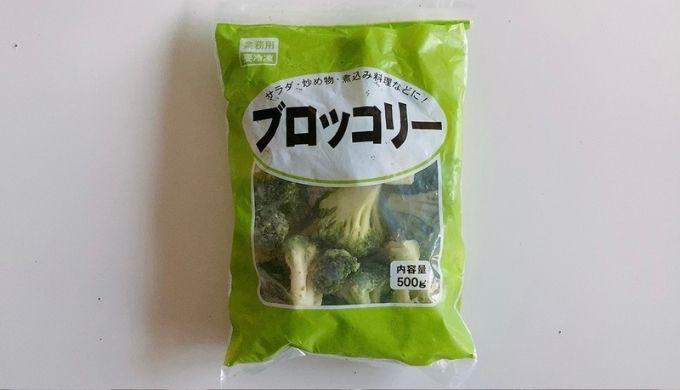 スーパー ブロッコリー 業務 冷凍