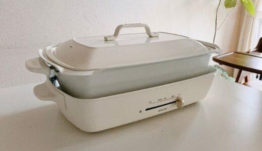 BRUNO(ブルーノ)ホットプレート|これ一台で焼肉・たこ焼き・鍋が全部できる!サイズ・使い心地まとめ【評判・口コミ】