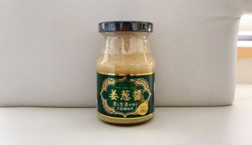 業務スーパー 姜葱醤(ジャンツォンジャン)【★★★☆☆】|すりおろした生姜にすこし甘さを感じる調味料!クセが強いので生姜苦手な人はちょっとムリかも