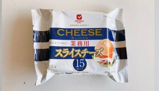 業務スーパー 業務用スライスチーズ【★★☆☆☆】 15枚で198円とかなりお得!でも残念ながらチーズの風味や味はほとんどない