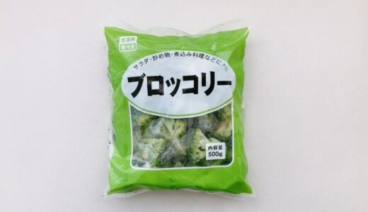 業務スーパー 冷凍ブロッコリー【★★★★☆】 中国産で少し水っぽい!味や食感は普通のものに負けるが168円とコスパ最高の商品