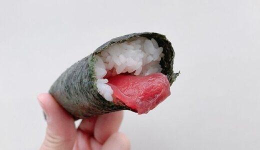 業務スーパー 鉄火巻【★☆☆☆☆】|マグロは味が薄くシャリはスカスカでやわらかい!250円だけどこれは買ったらアカンやつ